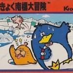 けっきょく南極大冒険