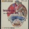 探偵神宮寺三郎 新宿中央公園殺人事件/FDS-アドベンチャー