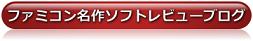 ファミコン名作ソフトレビューブログ