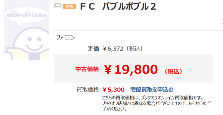 FC バブルボブル2の買取価格