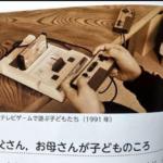 教科書に掲載されたファミコン