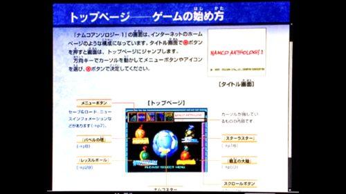 ゲームアーカイブスでの説明書表示の方法2 トップページが表示