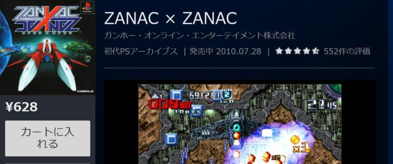 ZANAC×ZANACゲームアーカイブス