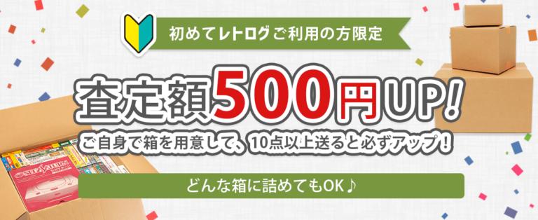 レロログ初めての利用で査定額500円UP!