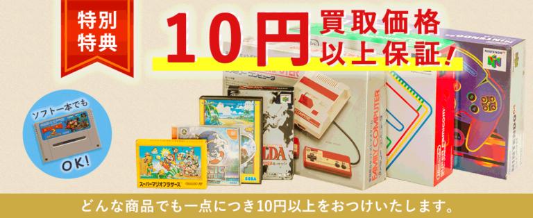 レトログ特典:買取価格10円以上保障