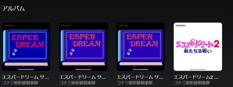 エスパードリームAmazon Music Unlimited