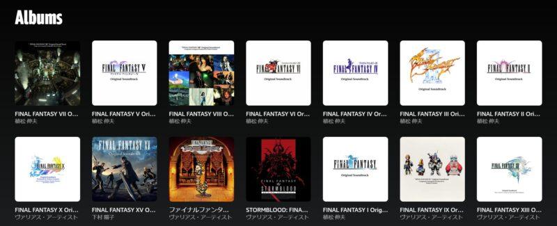Amazon Music Unlimitedファイナルファンタジー