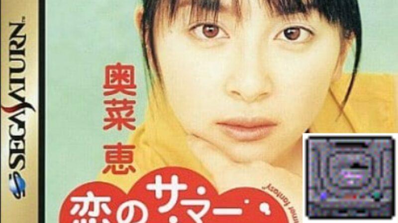 恋のサマーファンタジー 奥菜恵~in 宮崎シーガイア