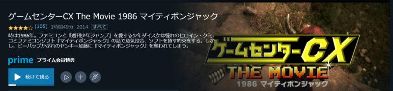 primeビデオ ゲームセンターCX THE MOVIE 1986 マイティボンジャック