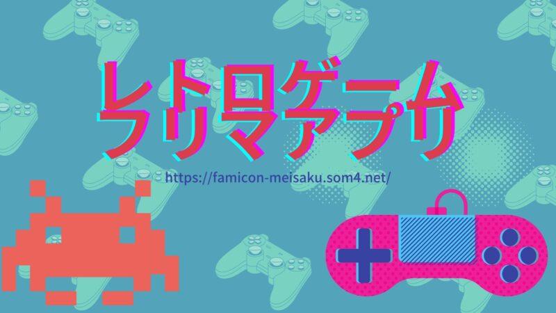 レトロゲーム フリマアプリ
