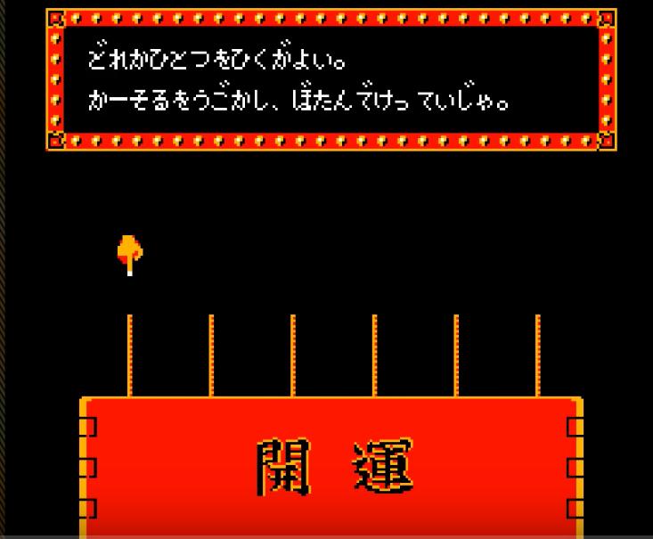 源平討魔伝 ファミコンおみくじ